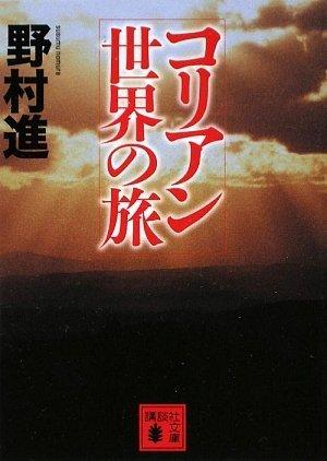 コリアン世界の旅 (講談社文庫)