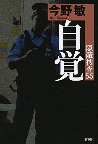 自覚: 隠蔽捜査5.5