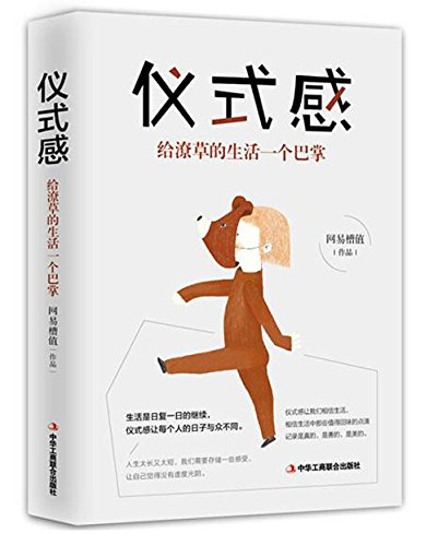 Download A Sense of Ceremony: Giving the Careless Life A Slap (Chinese Edition) ebook
