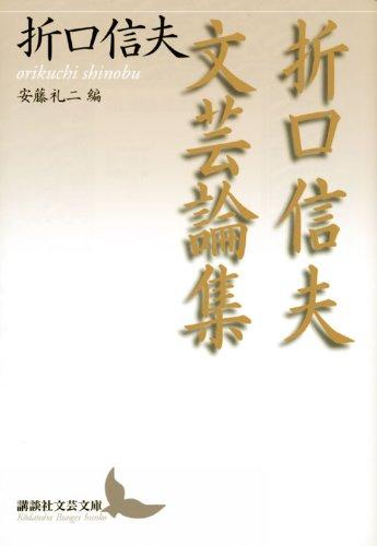 折口信夫文芸論集 (講談社文芸文庫)