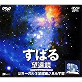 すばる望遠鏡~世界一の天体望遠鏡が見た宇宙~ [DVD]