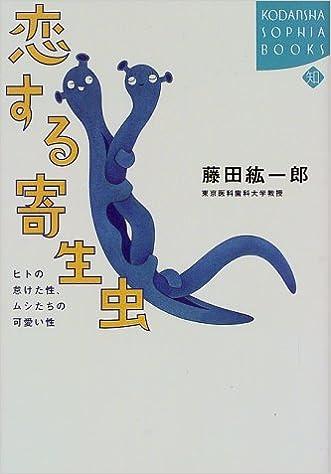 藤田紘一郎『恋する寄生虫』も読んでみた!その内容は?