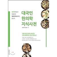 Korean Peoples Medical Dictionary (Korean Edition)