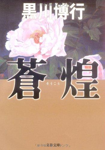 蒼煌 (文春文庫)