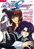 Mobile Suit Gundam SEED DESTINY PERFECT PHASE FAN BOOK (Gakken mook-MOOK animedia) ISBN: 4056042845 (2005) [Japanese Import]