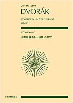 スコア ドヴォルジャーク:交響曲 第7番 ニ短調 作品70 (zen-on score)