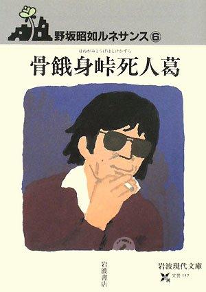 骨餓身峠死人葛―野坂昭如ルネサンス〈6〉 (岩波現代文庫)