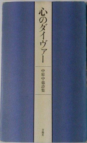 心のダイヴァー―中原中也詩集 (こころBOOKS)