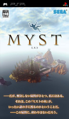 Myst [Japan Import] by Sega