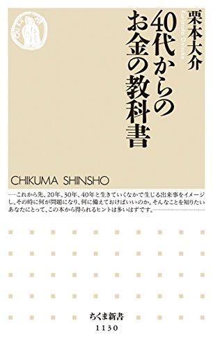 40代からのお金の教科書 (ちくま新書)