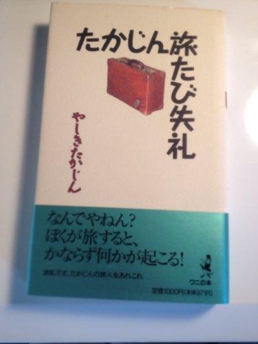 たかじん旅たび失礼 (ワニの本)