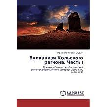 Vulkanizm Kol'skogo regiona. Chast' I: Drevniy Pechengsko-Varzugskiy zelenokamennyy poyas (vozrast 2500-1700 mln. let)