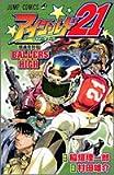 Eyeshield 21 Official Data Book Ultra player biographies BALLERS HIGH (Jump Comics) (2005) ISBN: 408873758X [Japanese Import]