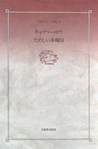 スタインベック全集 (9)
