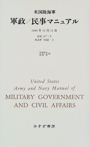 米国陸海軍 軍政・民事マニュアル