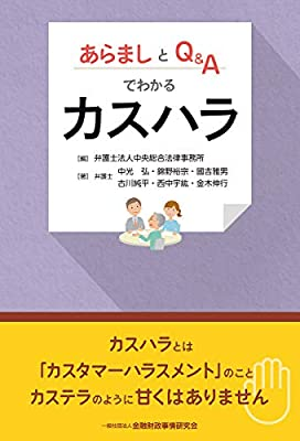 あらましとQ&Aでわかるカスハラ   中光 弘, 錦野 裕宗, 國吉 雅男 ...