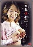 AVS 母乳噴射 前原つかさ [DVD]