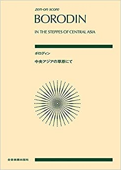zen-on score ボロディン:中央アジアの草原にて