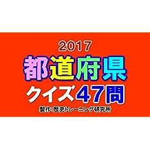 Todofuken Quiz: Nihonchiri no Sofukushu ni (Rekitore) (Japanese Edition)