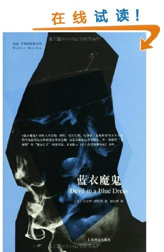 Devil in A Blue Dress (Chinese Edition)