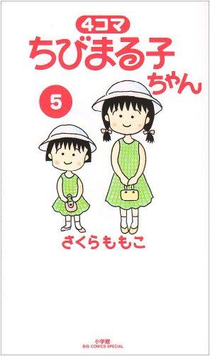 4コマ ちびまる子ちゃん 5 (ビッグコミックススペシャル)
