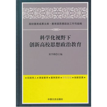 Download Innovation of Ideological and Political Education Scientific Perspective(Chinese Edition) pdf