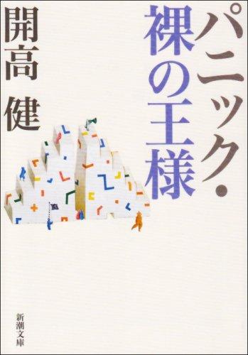 パニック・裸の王様 (新潮文庫)