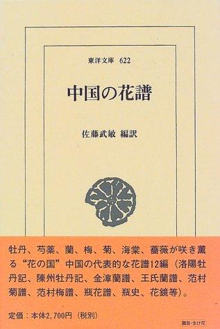 中国の花譜 (東洋文庫)