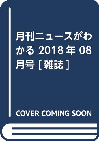 月刊ニュースがわかる 2018年 08 月号 [雑誌]