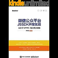 微信公众平台JSSDK开发实战——公众号与HTML5混合模式揭秘