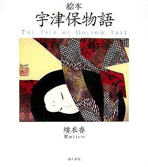 絵本 宇津保物語