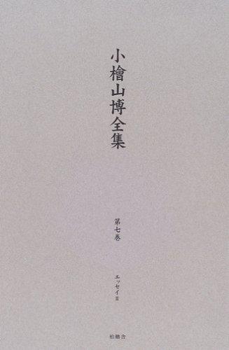 小桧山博全集 (第7巻)