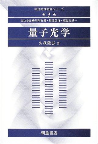 Ryōshi kōgaku ebook