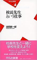 校長先生という仕事 (平凡社新書)