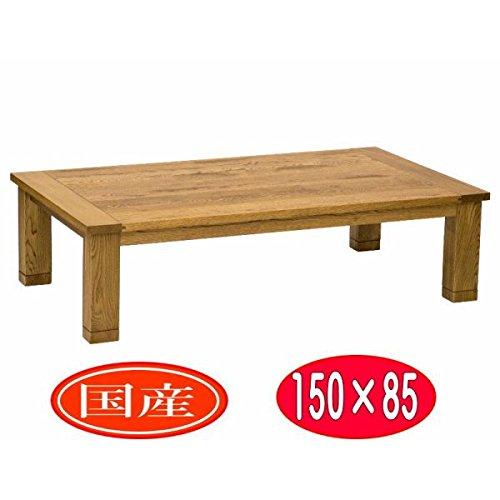 新しいスタイル こたつ 150センチ こたつ 大型 150センチ コタツ テーブル 省エネ KO-SEN B076FC8VX5 B076FC8VX5, 手帳財布鞄のCカンパニー:47a4ffce --- svecha37.ru