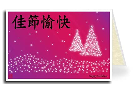 Amazon chinese greeting card happy holidays pink trees home chinese greeting card happy holidays pink trees m4hsunfo
