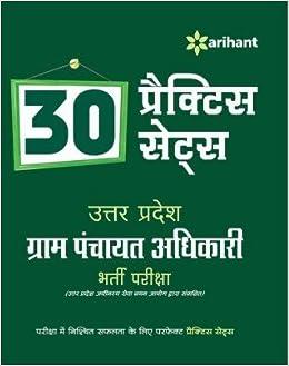 30 Practice Sets Uttar Pradesh Gram Panchayat Adhikari