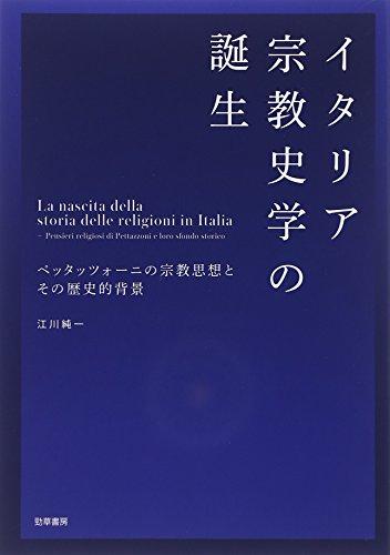 イタリア宗教史学の誕生: ペッタッツォーニの宗教思想とその歴史的背景