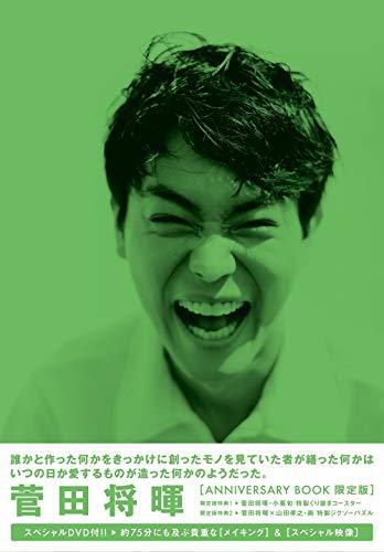 菅田将暉:アニバーサリーブック 画像 B