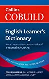English Learner's Dictionary with Russian (Collins Cobuild)