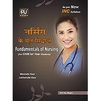 PV FUNDAMENTALS OF NURSING (GNM IST YEAR STUDENTS) 2017(HINDI MEDIUM)