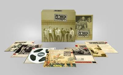 New 2013 Collection - Kaveret in a Box- Best Collection-set Box 6 Cd+2dvd- New 2013