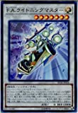 F.A.ライトニングマスター ウルトラレア 遊戯王 エクストラパック2018 ep18-jp028