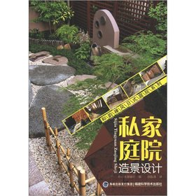 Series: private courtyard landscaping design and rhyme Zen Japanese garden(Chinese Edition)