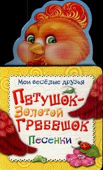 Cockerel Golden scallop Rosman Petushok zolotoy grebeshok Rosmen