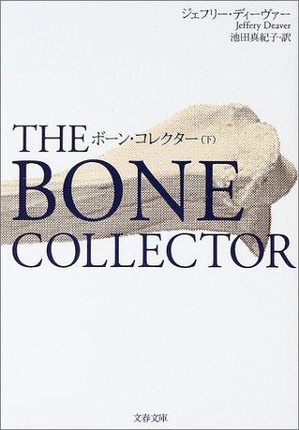 ボーン・コレクター〈下〉 (文春文庫)