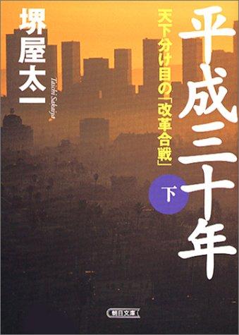 平成三十年 (下) (朝日文庫)