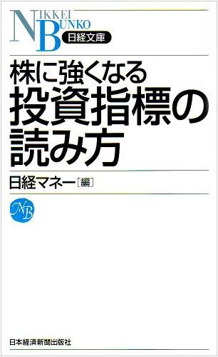 株に強くなる投資指標の読み方 (日経文庫)