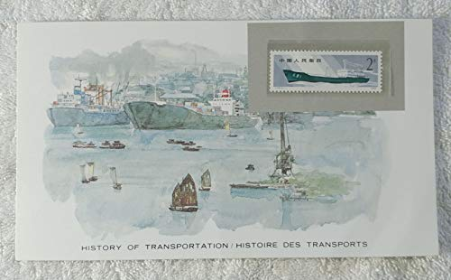 - Commercial Shipping - Postage Stamp (China, 1980) & Art Panel - The History of Transportation - Franklin Mint (Limited Edition, 1986) - Tanker Ship