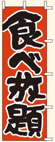 のぼり 食べ放題 (600×1800mmポンジ)